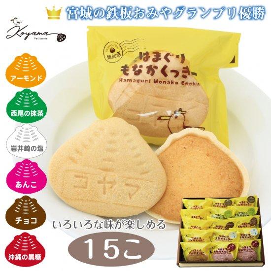 はまぐりもなかくっきーいろいろ味15こセット【宮城の鉄板お土産NO.1】
