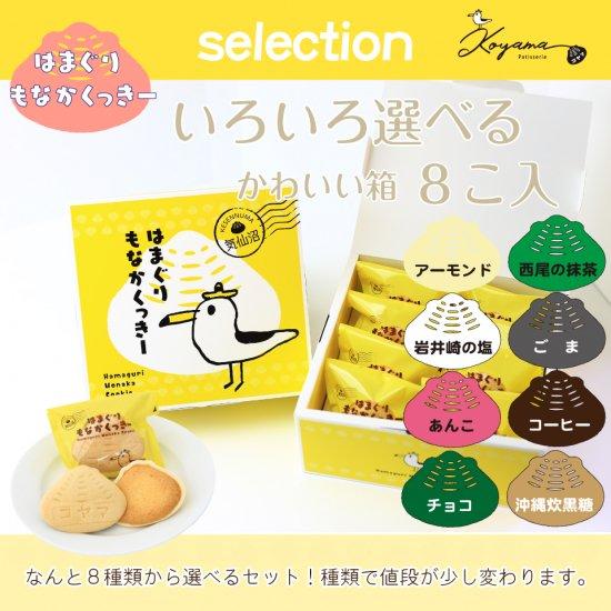 【いろいろ味を選べる】はまぐりもなかくっきー8個入【かわいいウミネッコーの箱】