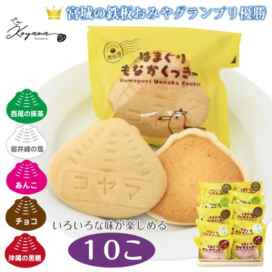 はまぐりもなかくっきーいろいろ味10こセット【宮城の鉄板お土産NO.1】